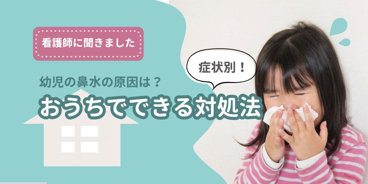 幼児の鼻水の原因とは?症状に合わせた家庭でできる対処法のサムネイル画像
