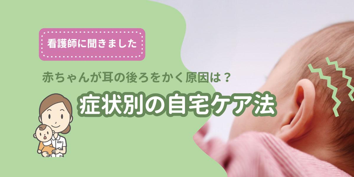 赤ちゃんが耳の後ろをかく原因とは?家庭でできる症状別の対処法のサムネイル画像