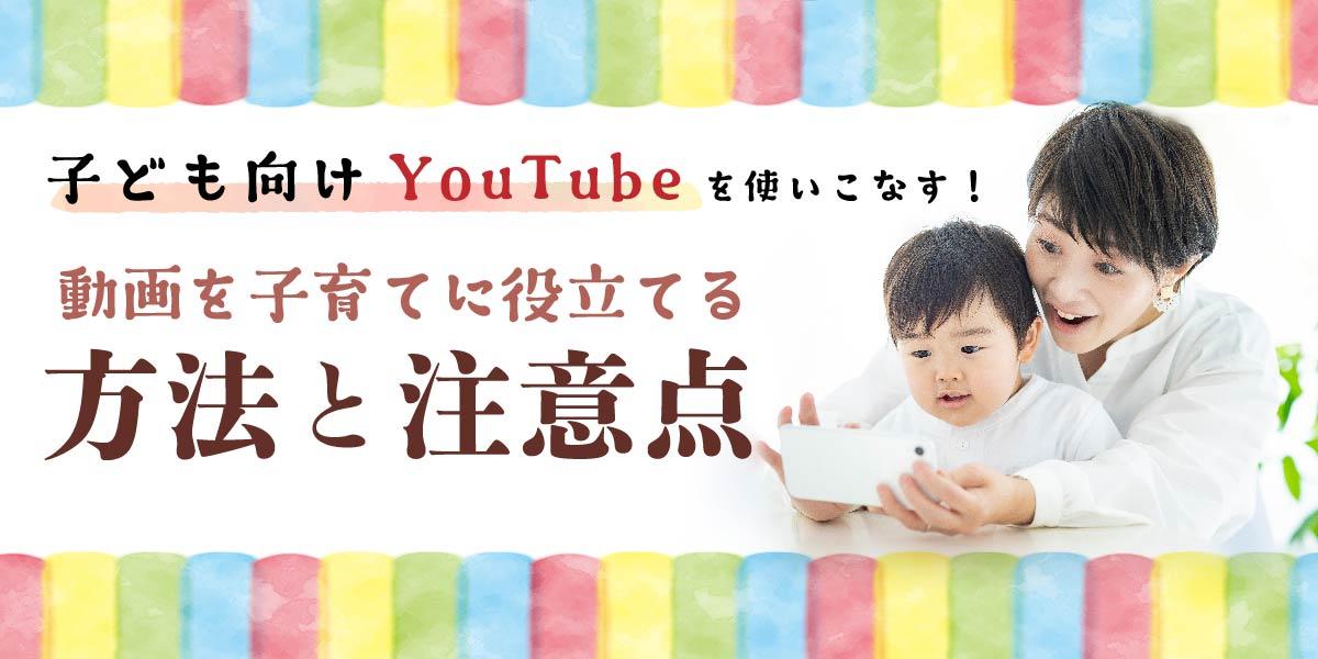 子ども向けYouTubeを使いこなす!動画を子育てに役立てる方法と注意点のサムネイル画像